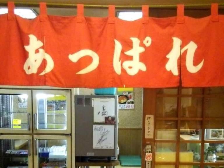 あっぱれ食堂3