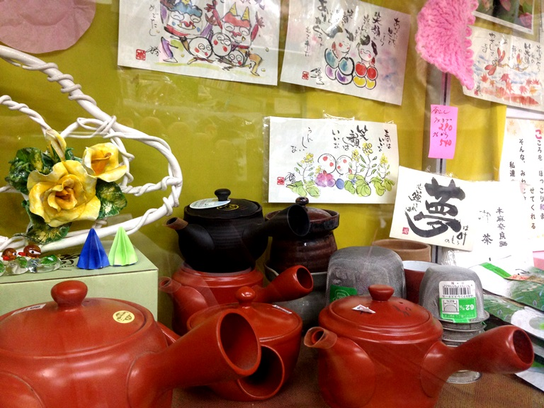 お茶の倖味園1
