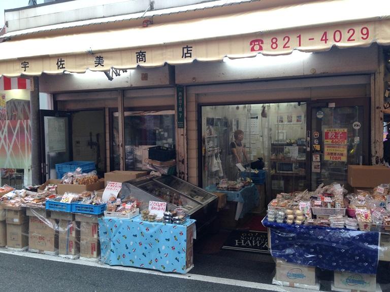 宇佐美商店8
