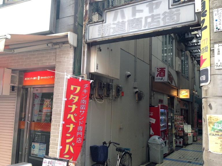 ハトヤ新道商店街