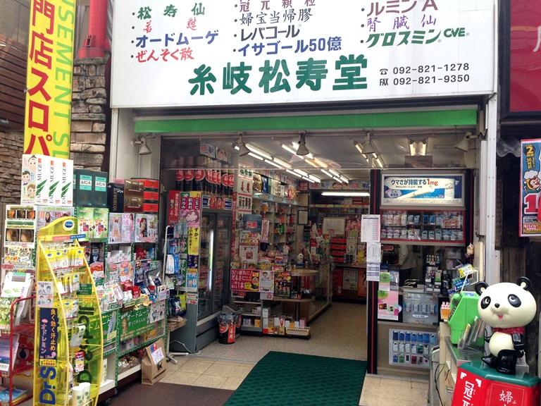 糸岐松寿堂2
