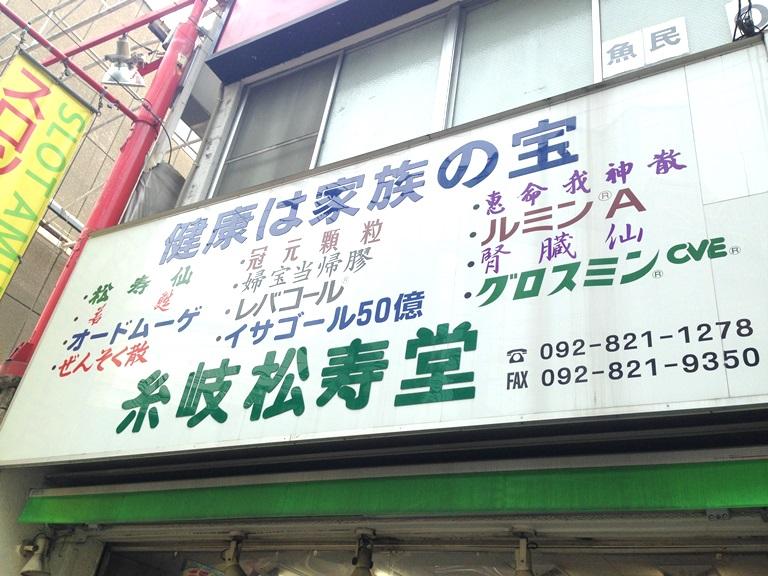 糸岐松寿堂6