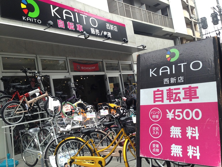 KAITO 西新店