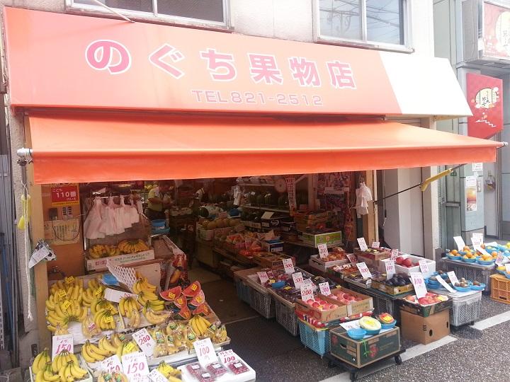 のぐち果物店4
