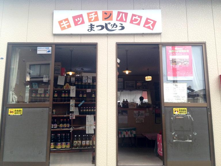キッチンハウス松十1