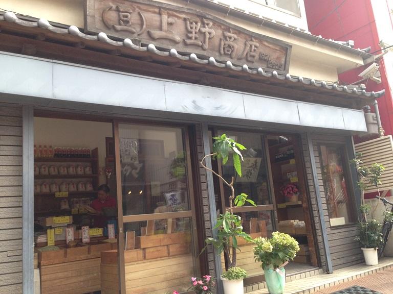 上野商店2
