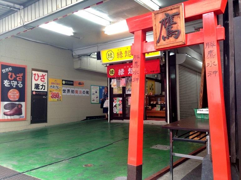勝鷹水神通り商店街TOP