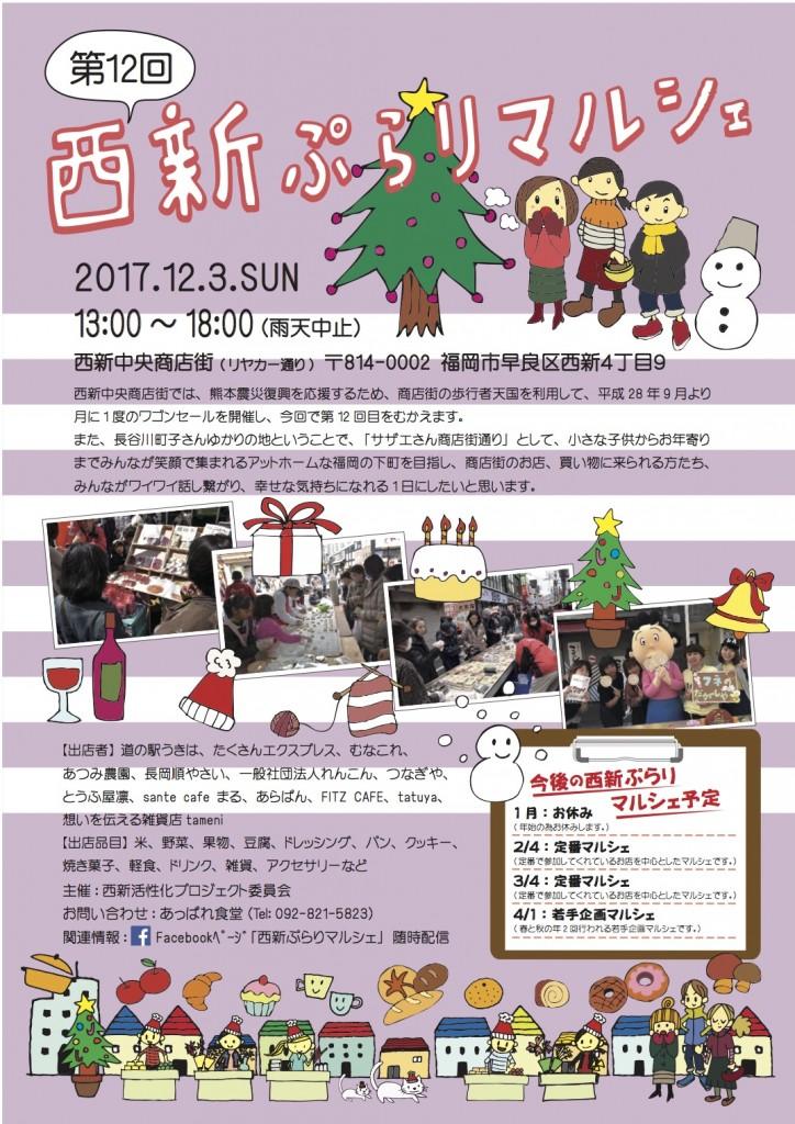 2017.12.3 第12回 西新ぷらりマルシェPDF