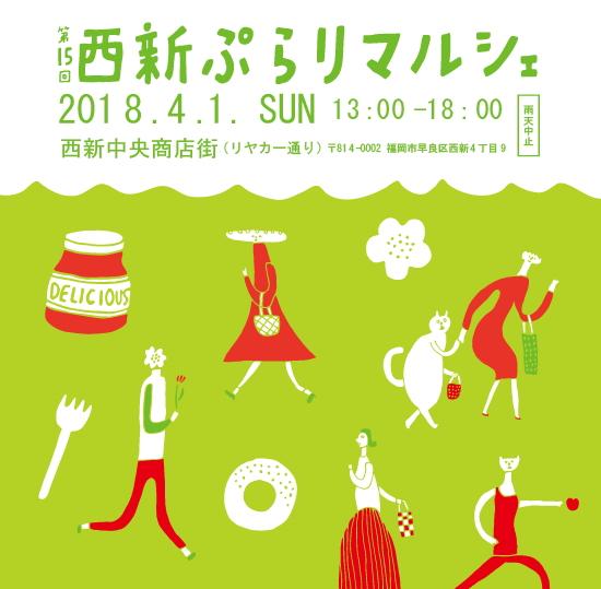 2018.4.1西新ぷらりマルシェフライヤー表