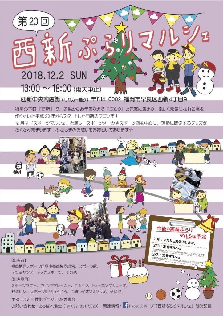 2018.12.4 第20回 西新ぷらりマルシェ B5 コピー